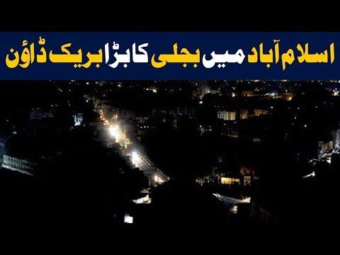 اسلام آباد میں بجلی کا بڑا بریک ڈاون