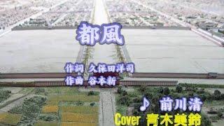 2016.03.16発売 前川清さんの新曲です。作詞:久保田洋司 作曲:谷本 新...