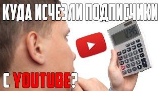 Куда Исчезли/Делись Подписчики с канала Youtube?(, 2016-06-28T08:16:56.000Z)