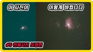 천체망원경으로 천체사진 찍어봅시다_보정편