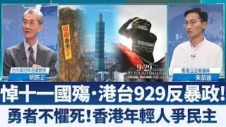 「沒有國慶 只有國殤」港台同心929上街反暴政!|香港年輕人抗共不畏死 勇武撐香港要民主|走向2020 新聞大破解【2019年9月27日】|新唐人亞太電視