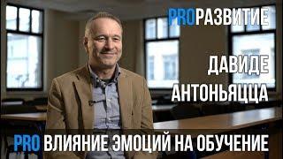 Давиде Антоньяцца про влияние эмоций на обучение / PROРАЗВИТИЕ