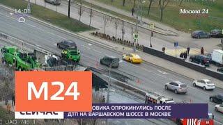 Смотреть видео Два грузовика опрокинулись после ДТП на Варшавском шоссе - Москва 24 онлайн