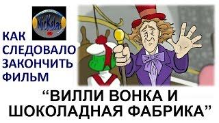 "HISHE RUS: ""Вилли Вонка и шоколадная фабрика"""