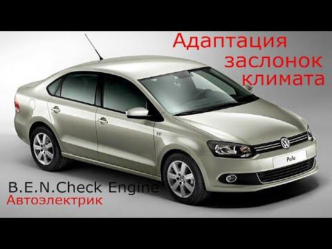 Volkswagen Polo седан  не греет печка