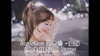 Jay Chou 周杰倫 - 安靜 Silence (女生版 翻唱) Cover