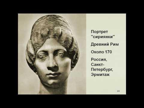 видео: Презентация Изобразительное искусство Древнего Рима