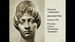 Презентация Изобразительное искусство Древнего Рима