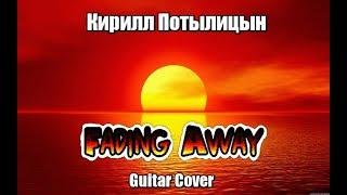 Fading Away ( Музыка из фильма