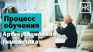 Наталья Козелкова. Артикуляционная гимнастика