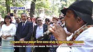 Роми от Котел шашнаха с кючеци вицепремиера Симеонов