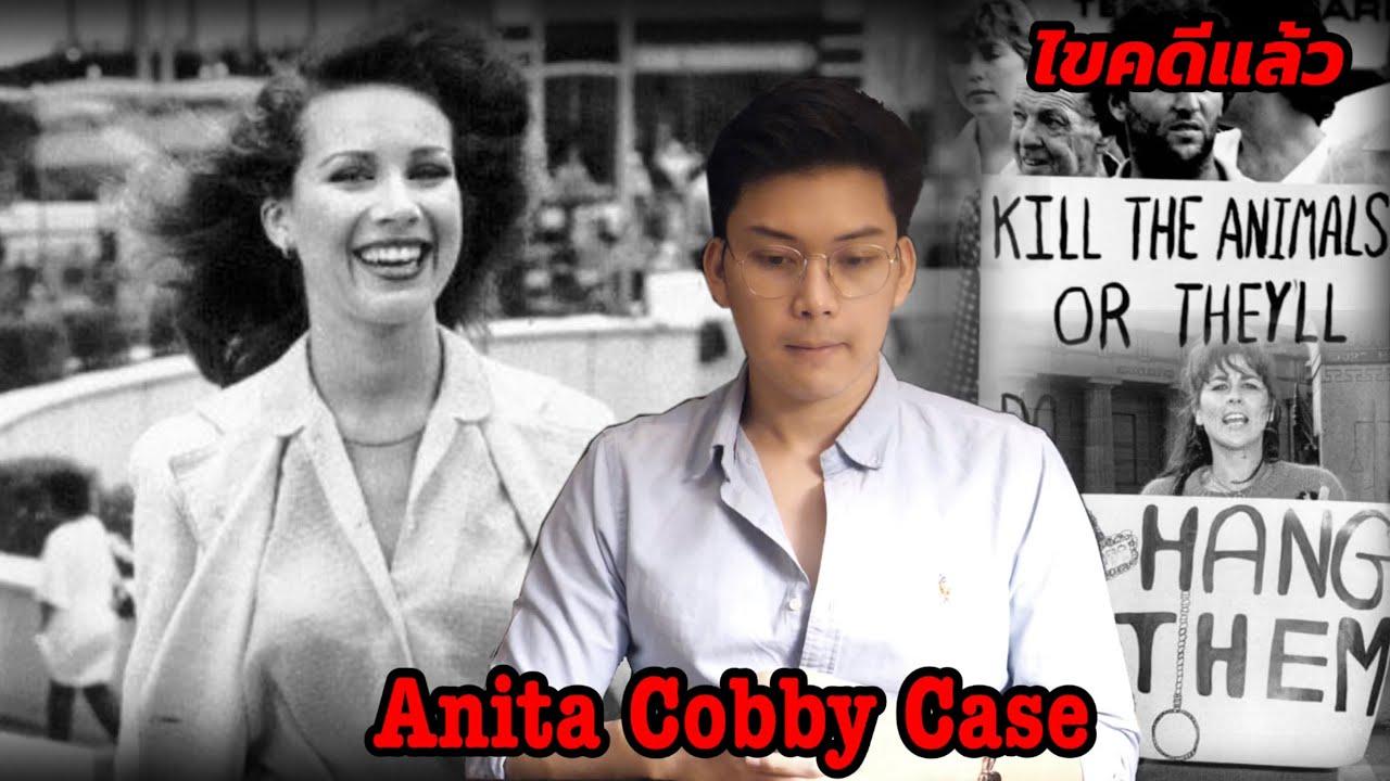 "Download "" Anita Cobby Case "" การสูญเสียอันเจ็บปวด || เวรชันสูตร Ep.61"