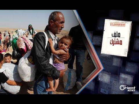 كيف تعاملت دول الجوار مع ملف اللاجئين السوريين طوال الأعوام الماضية ؟! - #ملف_مشترك
