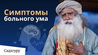 Симптомы больного ума — Садхгуру