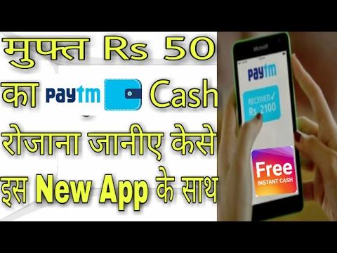 Eran BIG Paytm Cash 50 Rs Per Day Instacash App New 2017 Loot