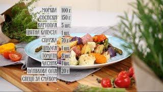 Теплий овочевий салат із сосисками – рецепти Руслана Сенічкіна