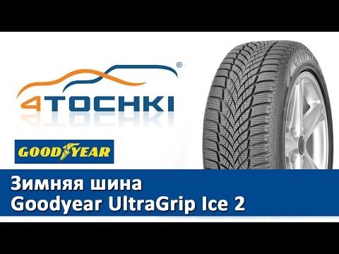 Зимняя шина Goodyear UltraGrip Ice 2