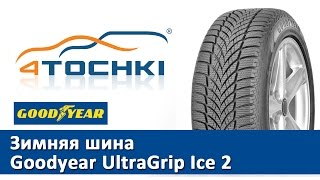 Зимняя шина Goodyear UltraGrip Ice 2 - 4 точки. Шины и диски 4точки - Wheels & Tyres 4tochki(, 2014-11-13T15:04:52.000Z)