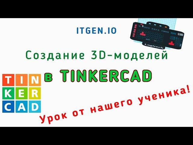 Уроки по 3D. Делаем 3D-модель клавиатуры в Tinkercad: кейс от нашего ученика