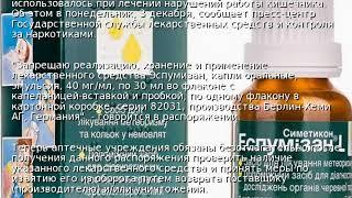 В Украине запретили лекарство от вздутия живота