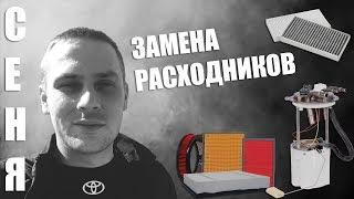 life_Vlog: ЗАМЕНА РАСХОДНИКОВ AVENSIS (Моторчик бензонасоса, фильтра и тд.) #СЕНЯ