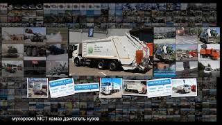 Новий сміттєвоз російського виробництва з електродвигуном на шасі КАМАЗ
