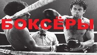 Боксеры фильм 1941 (фильм БОКСЕРЫ 1941 смотреть онлайн)