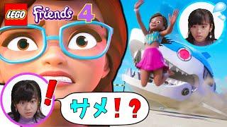 かんあきとみよう!レゴフレンズアニメシーズン2 第4話「危険!?こわーいサメがあらわれた!」
