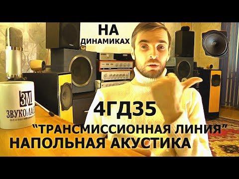 АКУСТИКА НА ПЕРЕДЕЛАННЫХ 4ГД35