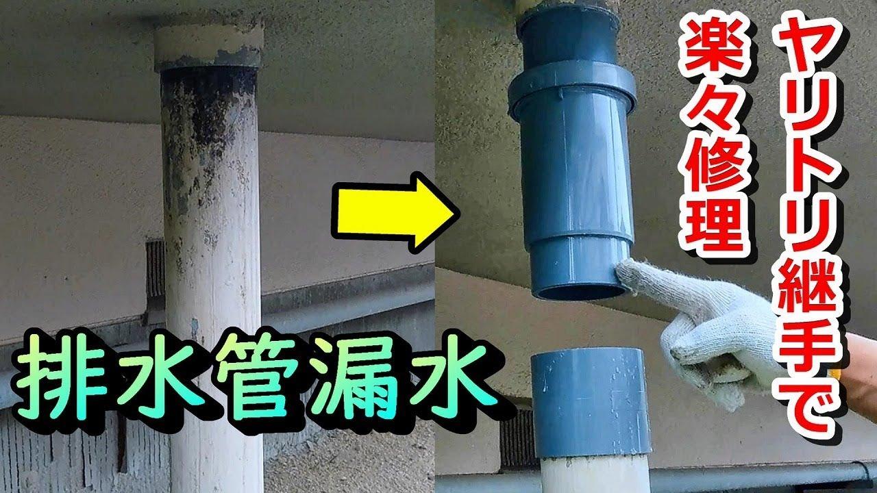 水道 管 破裂 修理