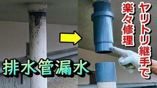 【排水管の漏水修理】壊れた排水管を簡単に修理する方法!『ヤリトリ継手』