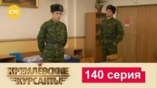 Кремлевские Курсанты 140