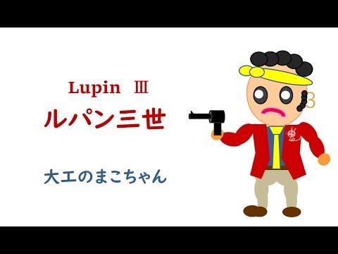 RupinⅢ ルパン三世 ~ 大工のまこちゃん ~