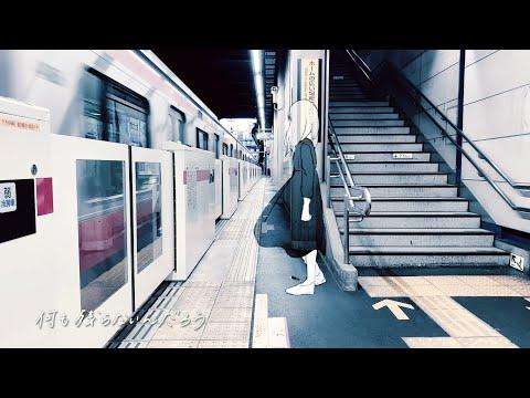 足立佳奈 『まちぼうけ』Official Music Video