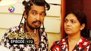 Kotipathiyo Episode 172 කෝටිපතියෝ  | සතියේ දිනවල රාත්රී  9.00 ට . . . Thumbnail