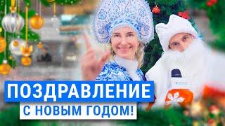 Поздравление с Новым 2019 Годом от Петришин-Строй!