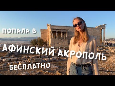 АКРОПОЛЬ АФИНЫ | бесплатный вход | Vlog