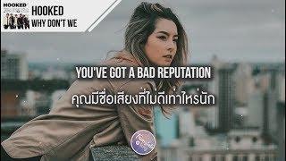 แปลเพลง Hooked - Why Don't We