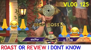 BIGG BOSS 5 ROAST AA REVIEW AA I DONT KNOW || VLOG 125