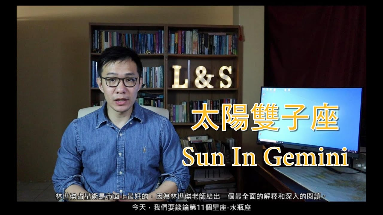 林世傑占星術5-太陽雙子座 Lubomir's Astrology 5-The Sun In Gemini - YouTube