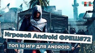 Игровой Android ФРЕШ#72 ТОП 10 игр для Android