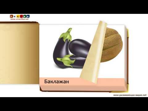 Презентація для дітей від 1 року Овочі та Фрукти (2)