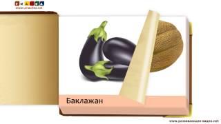 Презентація для дітей від 1 року 'Овочі та Фрукти' (2)