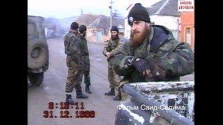 Чечня.Хаттуни 31 декабрь 1999 год.Фильм Саид-Селима.