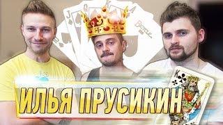 Вызов с... - Илья Прусикин