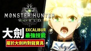 【MHW 大劍 必殺技 EXCALIBUR 】屬於大劍的對龍寶具  傷害大爆發  詳細講解 【Monster Hunter: World MHW 魔物獵人世界 | PS4 中文 】