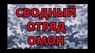 СВОДНЫЙ ОТРЯД ОМОН. Александр Филипенко. Песни про Чечню. Песни про ОМОН.
