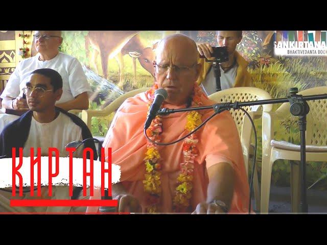 КИРТАН Е.С. Индрадьюмна Свами на Фестивале Санкиртаны. Садху Санга 2019.