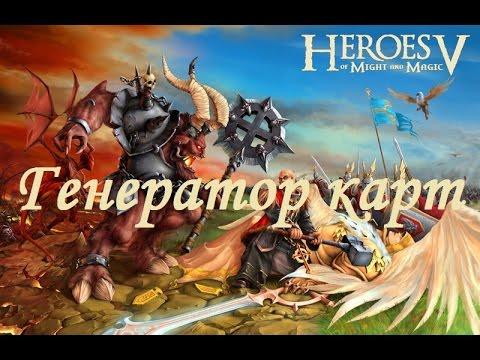 Heroes 5 - гайд. Функционал генератора карт
