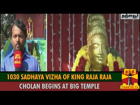 1030 Sadhaya Vizha of King Raja Raja Cholan Beginsat  Big Temple in Thanjavur - Thanthi TV